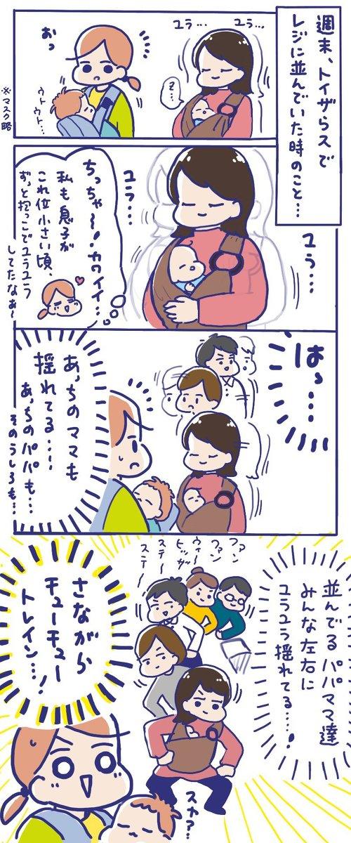 トイザらス赤ちゃん