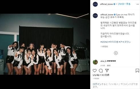 IZ*ONE 日韓アイドル 活動終了 集合写真 Produce48 AKB48 HKT48 宮脇咲良 矢吹奈子 本田仁美 Instagram