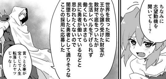 かわいい 魔王 ラストダンジョン 警備員 募集 面接 元勇者 漫画
