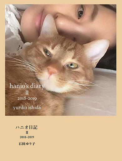 石田ゆり子 ハニオ ハニオ日記