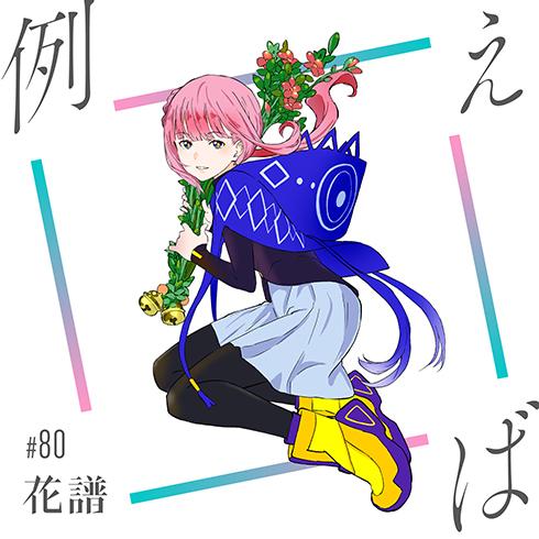 映画大好きポンポさん KAMITSUBAKI STUDIO CIEL カンザキイオリ 花譜 DUSTCELL EMA