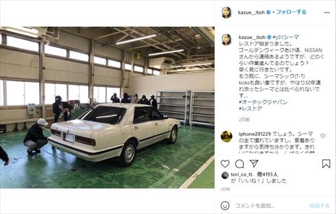 伊藤かずえ 初代シーマ レストア 日産 キックス 代車 インスタ