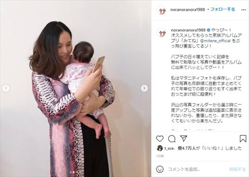 平野ノラ 娘 バブ子 ニューボーンフォト ブログ