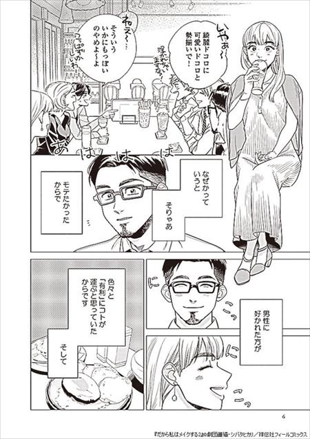 """女子アイドルにハマって""""推しウケ""""に目覚めた話"""