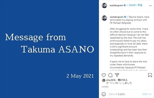 浅野拓磨 日本代表 パルチザン サッカー 給与未払い 契約解除 退団 インスタ
