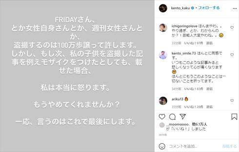 賀来賢人 榮倉奈々 盗撮 子ども 写真週刊誌 インスタ