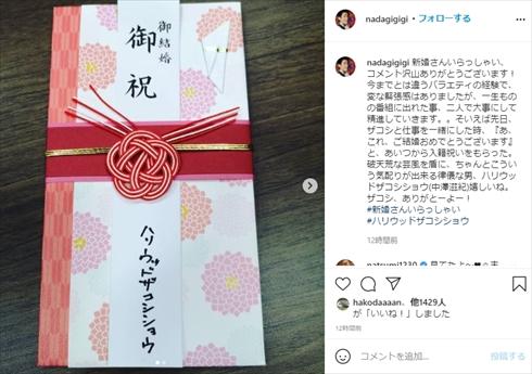 なだぎ武 渡邊安理 新婚さんいらっしゃい! 結婚 インスタ