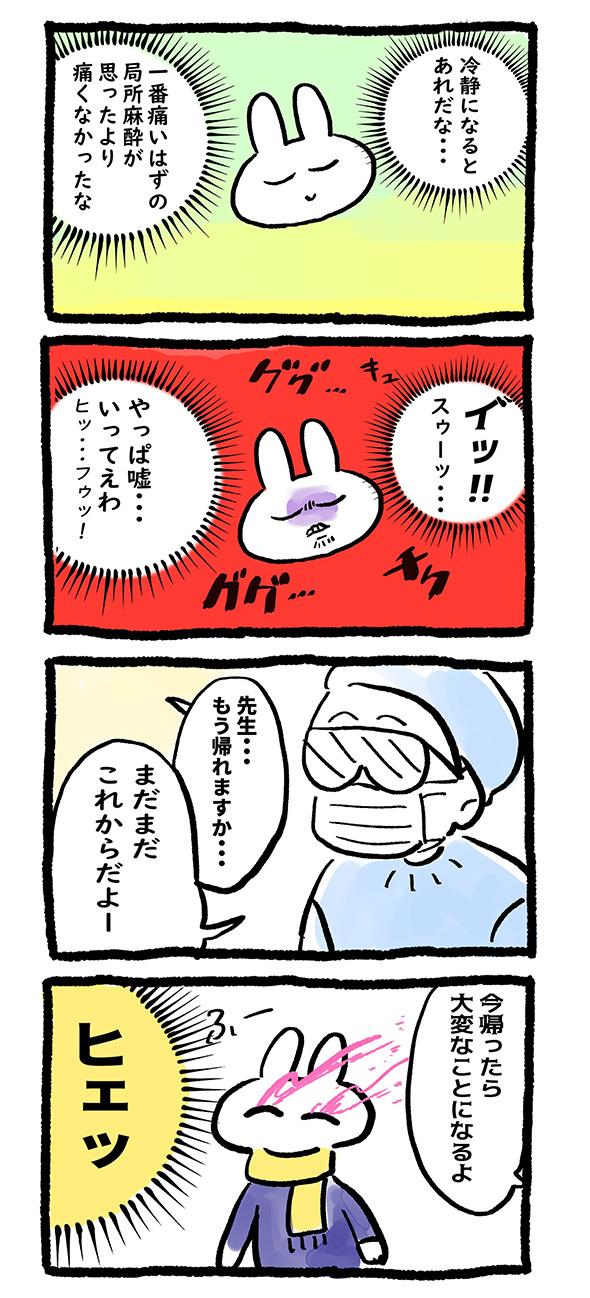 眼瞼下垂 手術 体験談