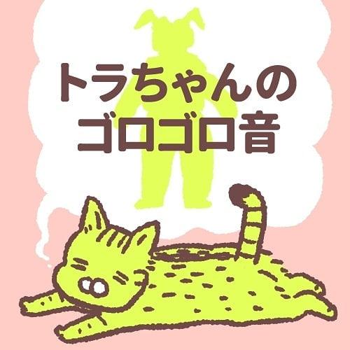 「トラちゃんのゴロゴロ音」