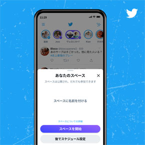 Twitterスペース