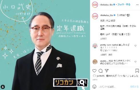佐野史郎 腎臓機能障害 水口武史 平田満 リコカツ