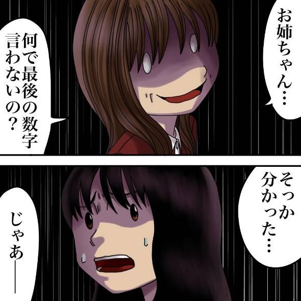 エレベーターの怖い話 漫画