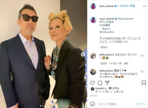 夏木マリ 斉藤ノヴ 結婚 10周年 式 乃木神社 夫婦 インスタ