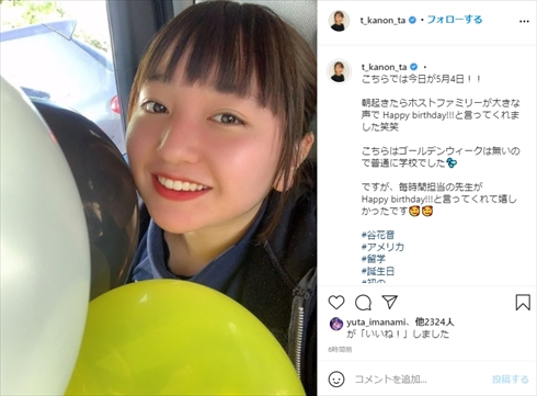 谷花音 子役 インスタ ブログ アメリカ 17歳 誕生日 留学 現在