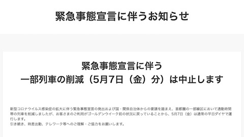 JR東日本 減便 中止 GW