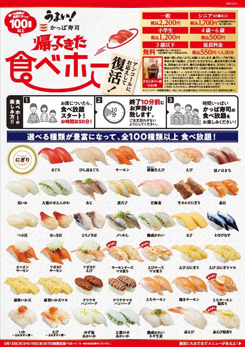 かっぱ寿司 食べホー