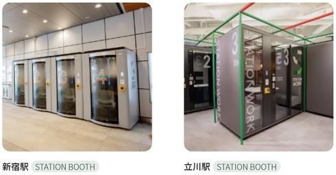 駅ナカに設置されている「STATION BOOTH」