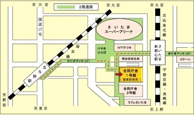 合同庁舎1号館はさいたま新都心駅から徒歩4分