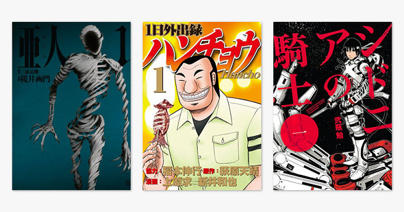 7日の0円漫画