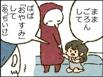 ママがいい03