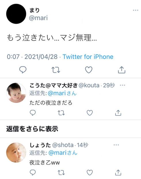 赤ちゃんTwitter