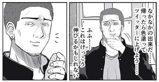 強面 可愛い絵を描く系 男子 ギャップ萌え 漫画 ギャグ