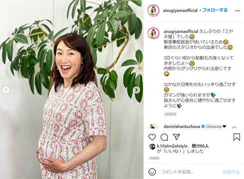 杉山愛 第2子 妊娠 おなか