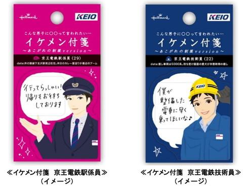 イケメン付箋 京王電鉄