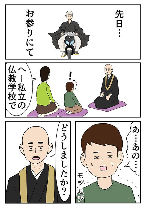 「呪術は習わないよ」→「ですよね…」 呪術廻戦を夢見る子供の期待を裏切ってしまった僧侶の体験談漫画が切ない
