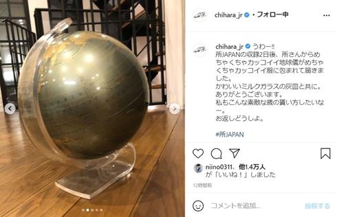 千原ジュニア 所ジョージ 所JAPAN 地球儀 ハッピーメルカリ便
