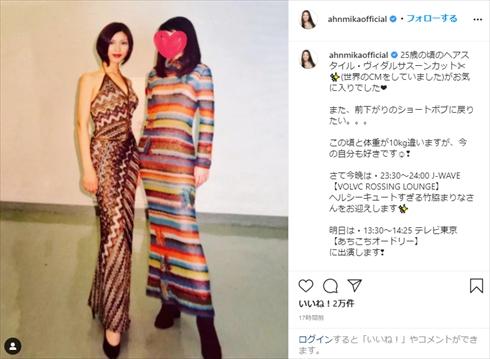 アンミカ ショートヘア ヴィダルサスーンカット 25歳 24年前 パリコレ Instagram