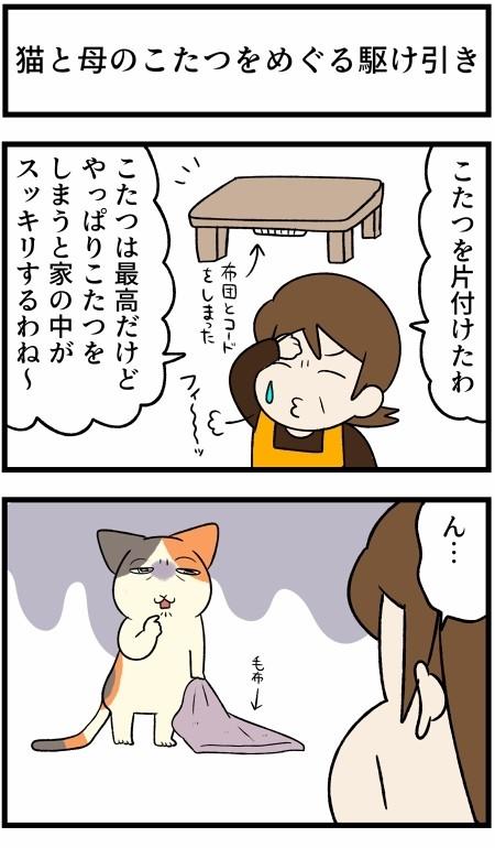 こたつ大好き猫ちゃん
