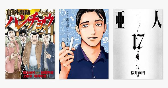 月日発売の新刊Kindle漫画