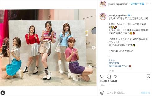 永島優美 爆笑そっくりものまね紅白歌合戦スペシャル フジテレビ NiziU 宮司愛海 佐久間みなみ Instagram