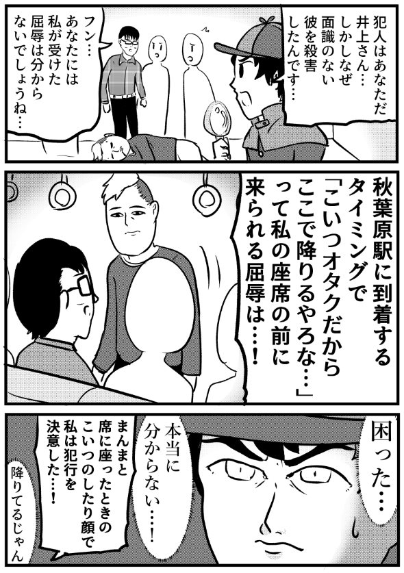 森なつめ 探偵 犯人 オタク 秋葉原 twitter 漫画