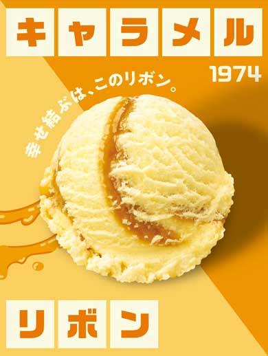 サーティワン フレーバー総選挙 結果発表 アイスクリームの日