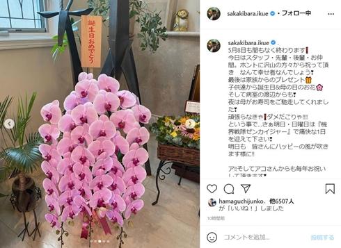 榊原郁恵 渡辺徹 入院 誕生日 現在