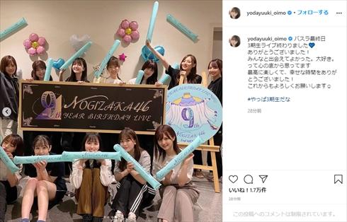 乃木坂46 9th YEAR BIRTHDAY LIVE〜3期生ライブ〜 与田祐希 生駒里奈 山下美月 Instagram