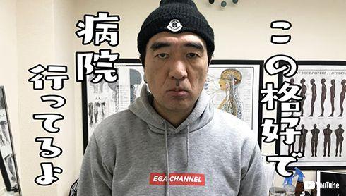 江頭2:50 病気 休養 入院 エガちゃんねる ブリーフ団 YouTube