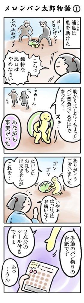 メロンパン太郎01