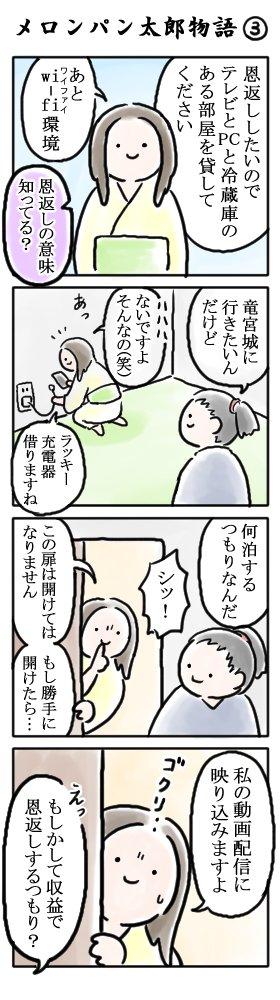 メロンパン太郎03