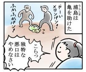 メロンパン太郎05