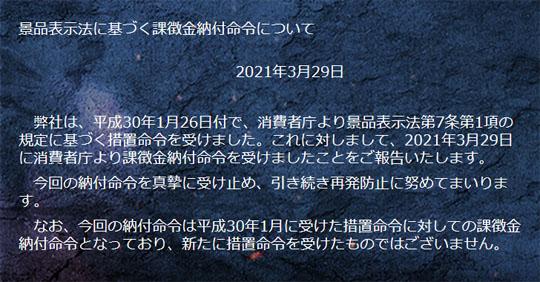 KOF98 課徴金