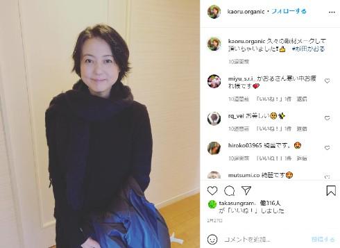 杉田かおる ダイエット 金スマ ブログ YouTube オーガニック