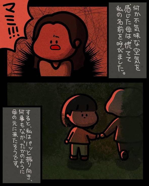 フォロワーさんが体験したゾッとする話37 漫画