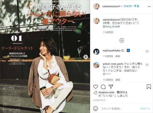 小泉里子 ドバイ 移住 モデル インスタ