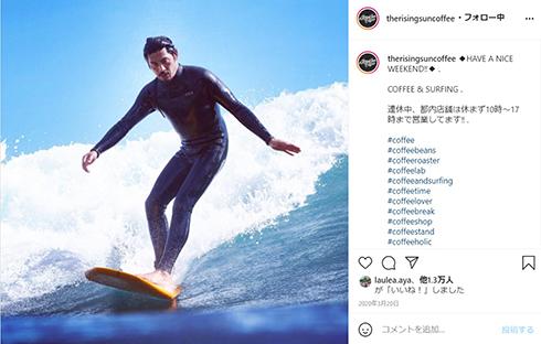 坂口憲二 焙煎 サーフィン 難病 特発性大腿骨頭壊死症
