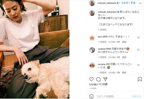 高畑充希 オフ お犬様 犬好き ほろ酔い 人間椅子 Instagram