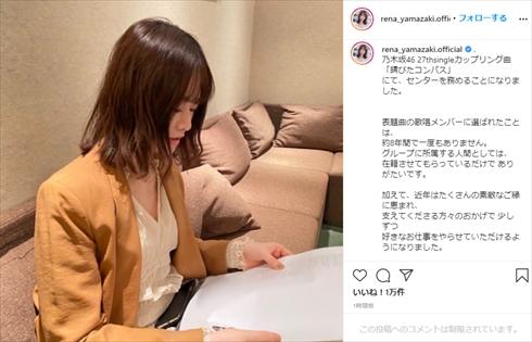 山崎怜奈 乃木坂46 アンダー曲 初センター 錆びたコンパス アンダーライブ Instagram