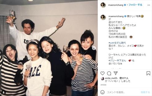 前田典子 マエノリ 日比野玲 インスタ